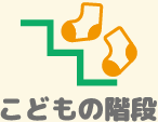 和歌山県で児童発達支援なら株式会社ステアーズ|発達障害 言語障害 相談